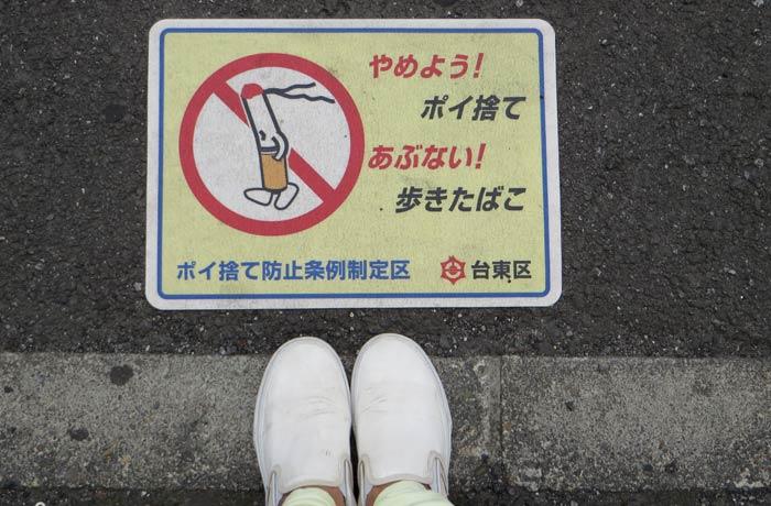 Cartel de prohibido fumar en la calle curiosidades de Japón
